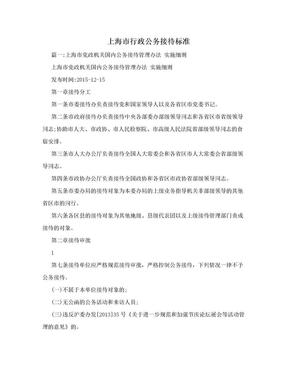 上海市行政公务接待标准.doc