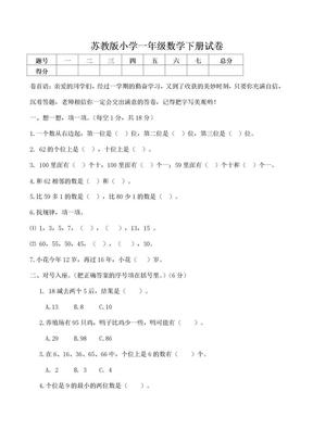【苏教版】小学一年级数学下册期末试卷2.doc