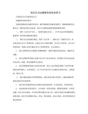 客运公司运输服务质量承诺书.doc