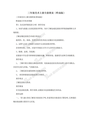 三年级美术上册全册教案(岭南版).doc