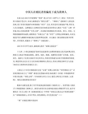 中国人在殖民者的偏见下成为黄种人.doc
