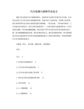 汽车检测与维修毕业论文.doc