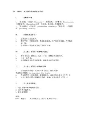 《林慈信-神学导论讲义-024-天主教与基督新教的不同》.doc