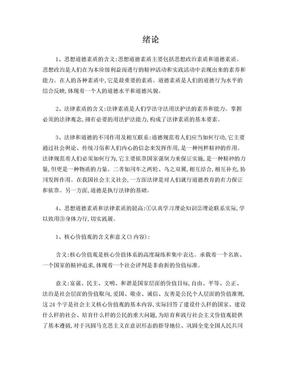 自考03706思想道德修养与法律基础重点复习资料.doc