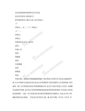 北宋诗僧的世俗化情怀及文学表达.doc