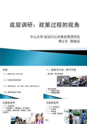 了解政府-政策过程的视角--陈晓运.ppt