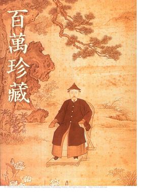 故宫藏康熙皇帝肖像画_四_.pdf