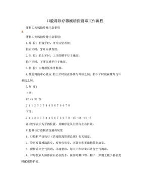 口腔科诊疗器械清洗消毒工作流程.doc