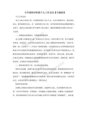 小学教师评职称个人工作总结【可编辑】.doc
