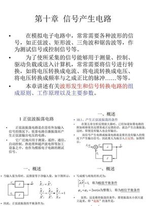 第十章 信号产生电路.ppt