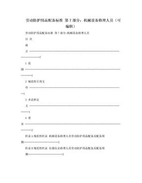 劳动防护用品配备标准 第7部分:机械设备修理人员(可编辑).doc