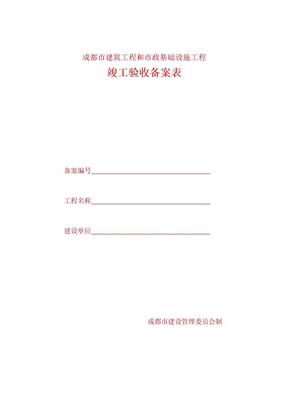 成都市建筑工程备案表.doc