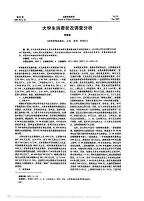 大学生消费状况调查分析.pdf