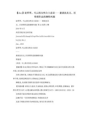 【doc】论翠翠、巧云的女性自主意识——兼谈沈从文、汪曾祺作品的独特风貌.doc