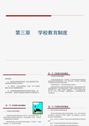 中山大学教育学教育学课件第三章学校教育制度.ppt