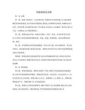学校理事会章程.doc