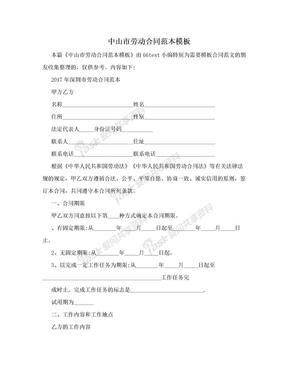 中山市劳动合同范本模板.doc