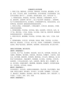 注册商贸公司经营范围.doc