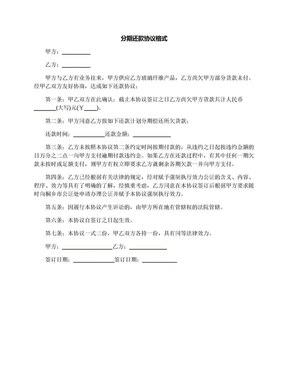 分期还款协议格式.docx