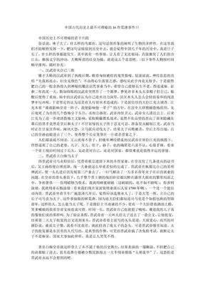 中国古代历史上最不可理喻的16件荒唐事件.doc