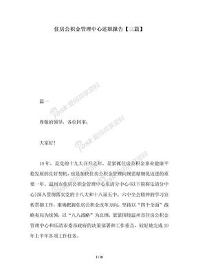 2018年住房公积金管理中心述职报告【三篇】.docx