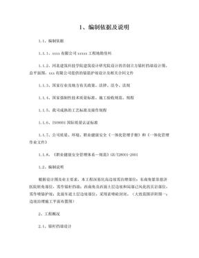 边坡治理施工方案.doc