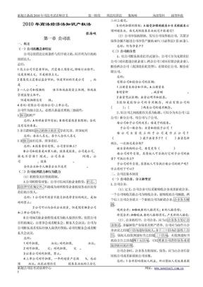 2012新起点系统强化阶段商经讲义-张海峡.doc