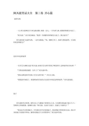 阿凡提笑话大全第三卷_开心篇.doc