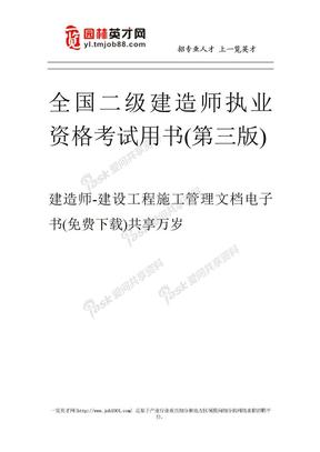 建造师-建设工程施工管理文档电子书(免费下载).doc