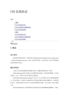CAN总线协议.doc