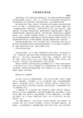 叶洪生之中国武侠小说史论.docx