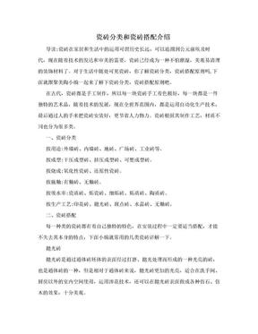 瓷砖分类和瓷砖搭配介绍.doc