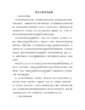 陈氏太极拳的起源.doc