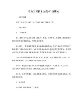 市政工程技术交底—广场铺装.doc