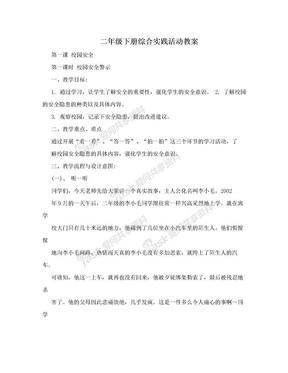 二年级下册综合实践活动教案.doc
