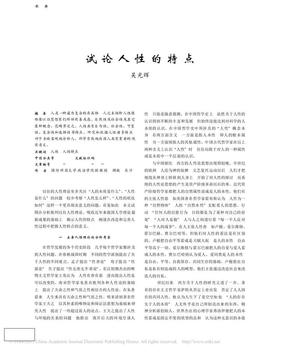 试论人性的特点.pdf