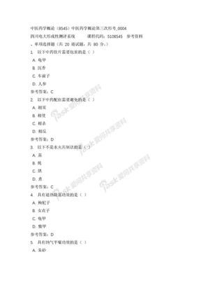 四川电中医药学概论第三次形考_0004参考资料.docx