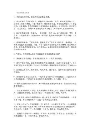 马云经典励志语录.doc