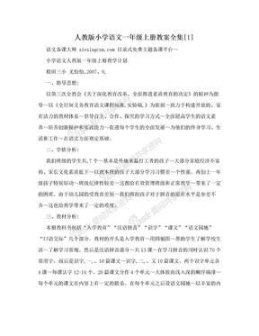 人教版小学语文一年级上册教案全集[1].doc
