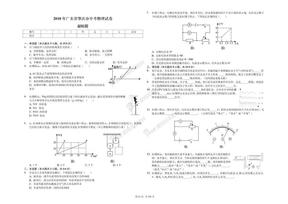 2018年广东省肇庆市中考物理试卷.docx