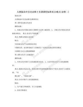 人教版高中历史必修2各课课程标准重点难点[必修二].doc