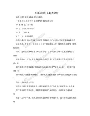 乐视公司财务报表分析.doc