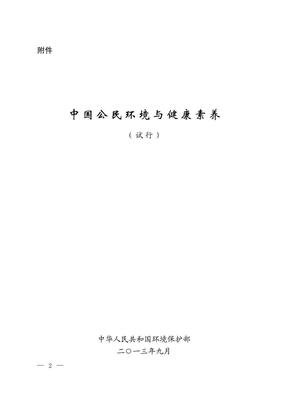 中国公民环境与健康素养(试行).pdf