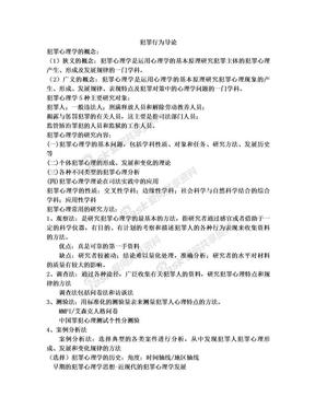 《犯罪心理学》笔记_考试重点.doc