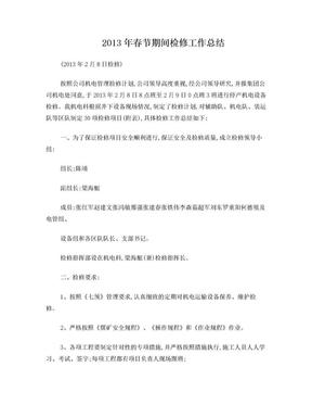 煤矿检修工作总结.doc