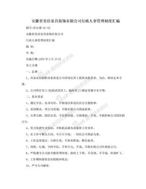 安徽省美佳家具装饰有限公司行政人事管理制度汇编.doc