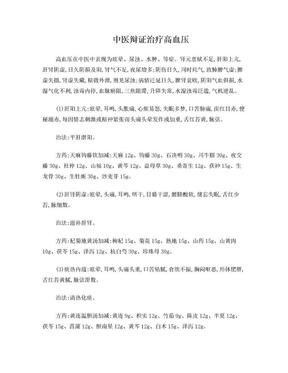 中医辩证治疗高血压.doc
