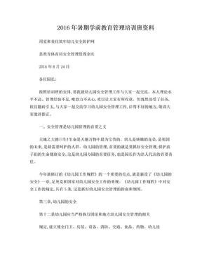 2016幼儿园安全培训讲稿.doc