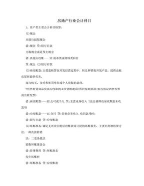 房地产行业会计科目.doc