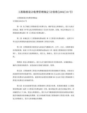 《工程勘察设计收费管理规定》计价格【2002】10号.doc